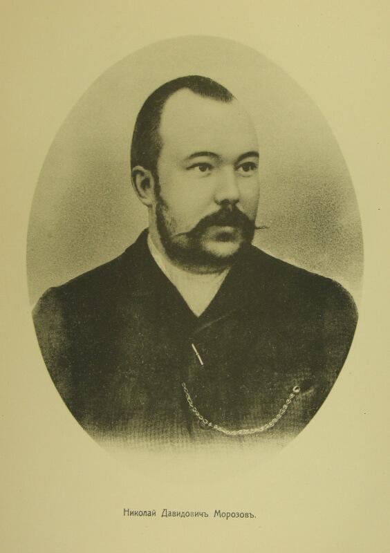 Николай Давидович Морозов