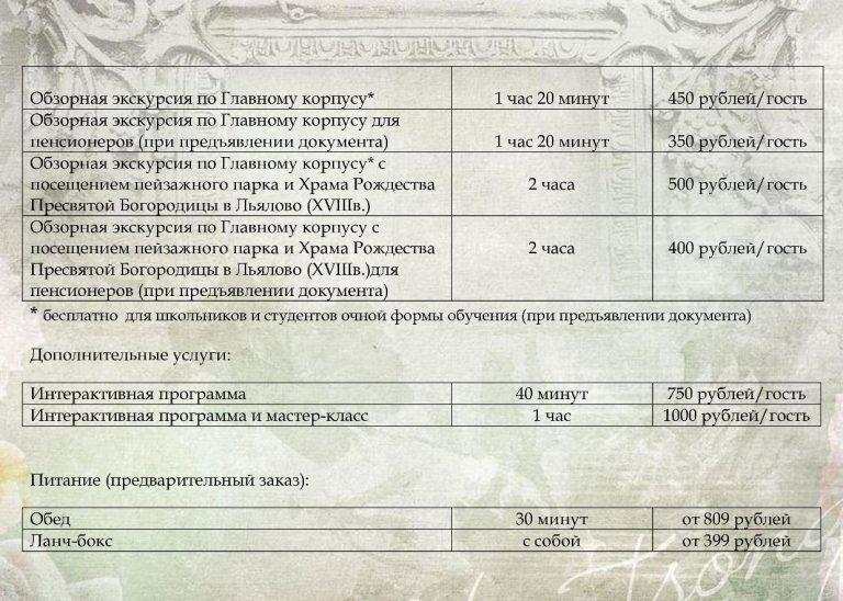 Цены на экскурсию в усадьбу Морозовка